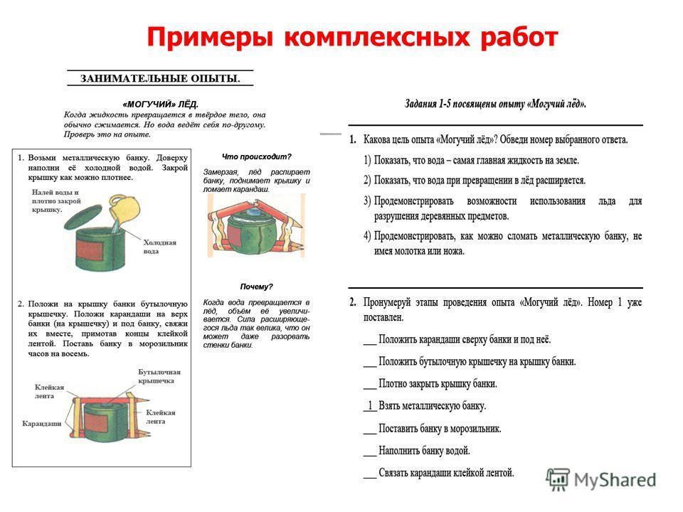 Примеры комплексных работ