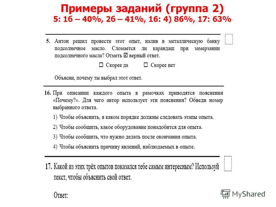Примеры заданий (группа 2) 5: 1 б – 40%, 2 б – 41%, 16: 4) 86%, 17: 63%
