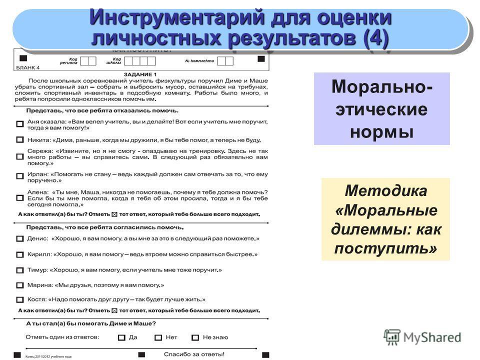 Морально- этические нормы Методика «Моральные дилеммы: как поступить» Инструментарий для оценки личностных результатов (4) Инструментарий для оценки личностных результатов (4)