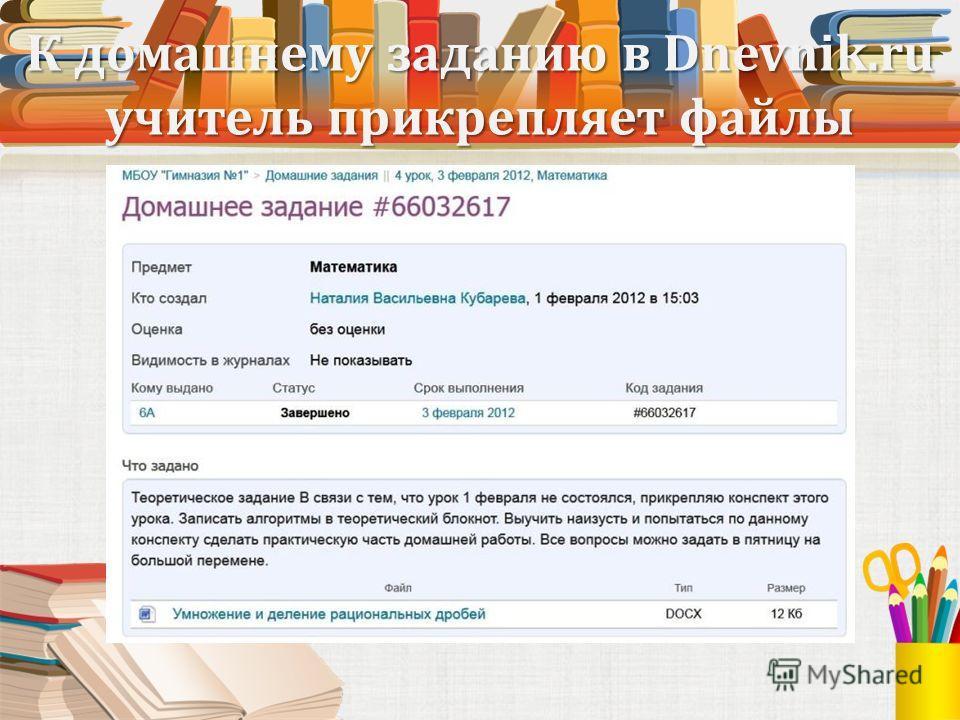 К домашнему заданию в Dnevnik.ru учитель прикрепляет файлы