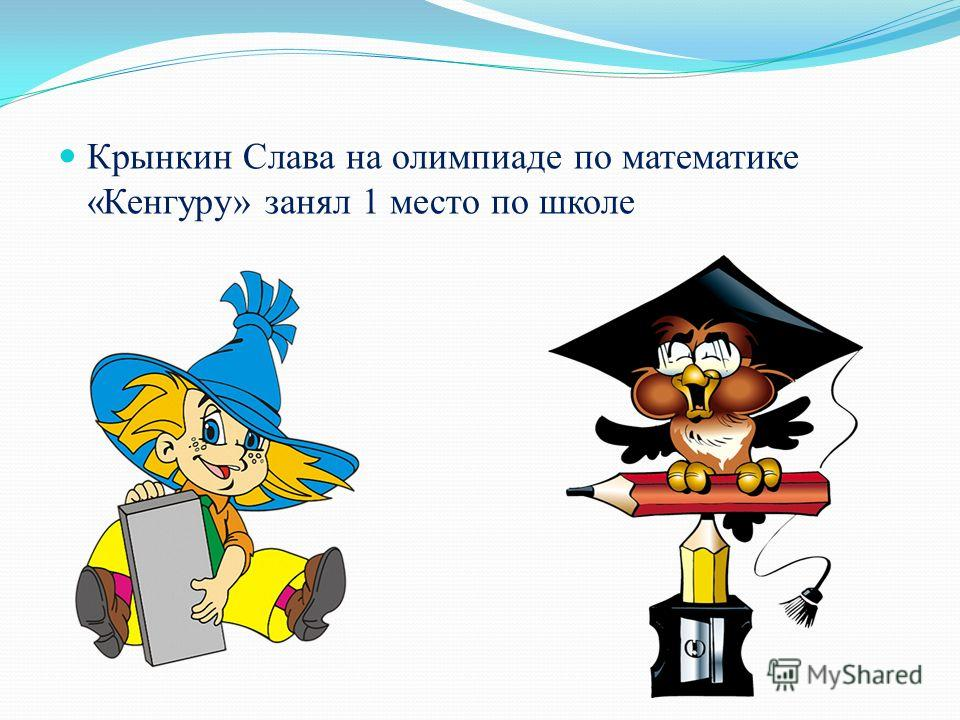 Крынкин Слава на олимпиаде по математике «Кенгуру» занял 1 место по школе