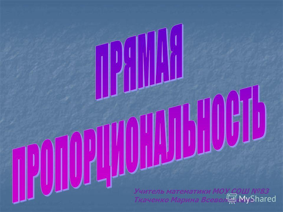 Учитель математики МОУ СОШ 83 Ткаченко Марина Всеволодовна
