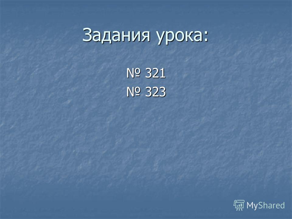 Задания урока: 321 321 323 323