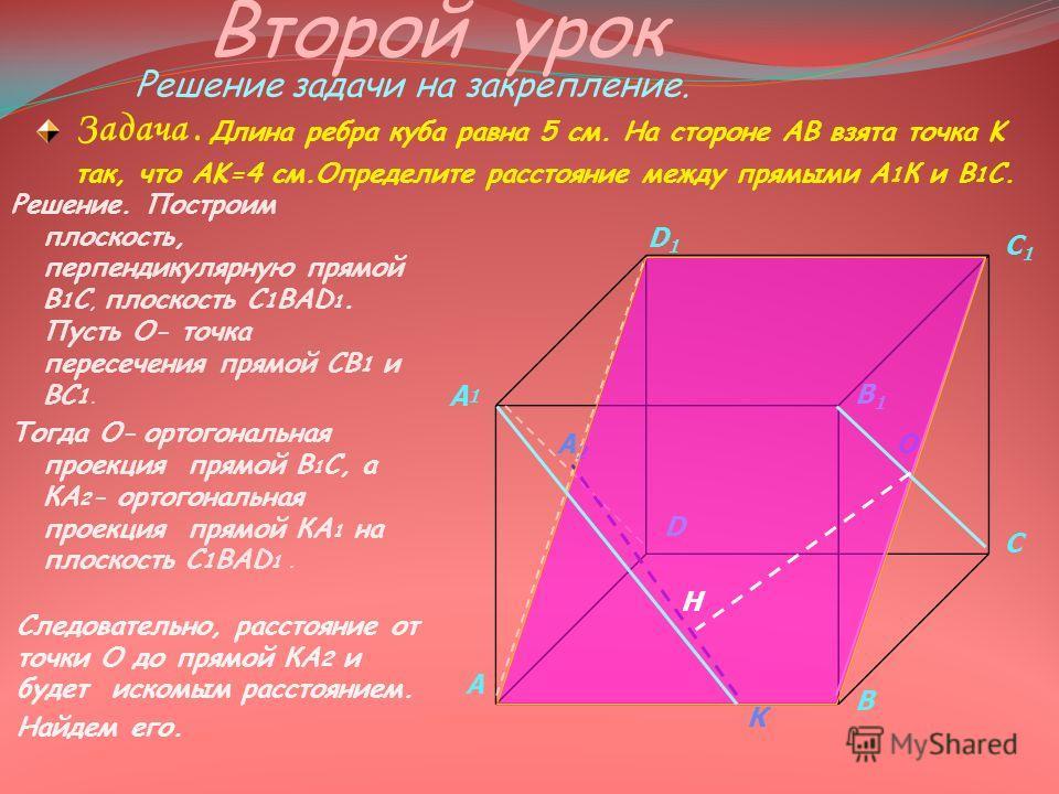 Решение. Построим плоскость, перпендикулярную прямой В 1 C, плоскость С 1 ВАD 1. Пусть О- точка пересечения прямой CВ 1 и ВC 1. Тогда О- ортогональная проекция прямой В 1 C, а КА 2 - ортогональная проекция прямой КA 1 на плоскость С 1 ВАD 1. Второй у
