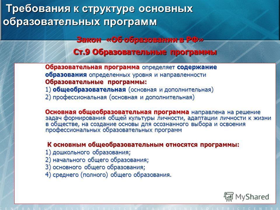 Закон «Об образовании в РФ» Ст.9 Образовательные программы Образовательная программа определяет содержание образования определенных уровня и направленности Образовательные программы: 1) общеобразовательная (основная и дополнительная) 2) профессиональ