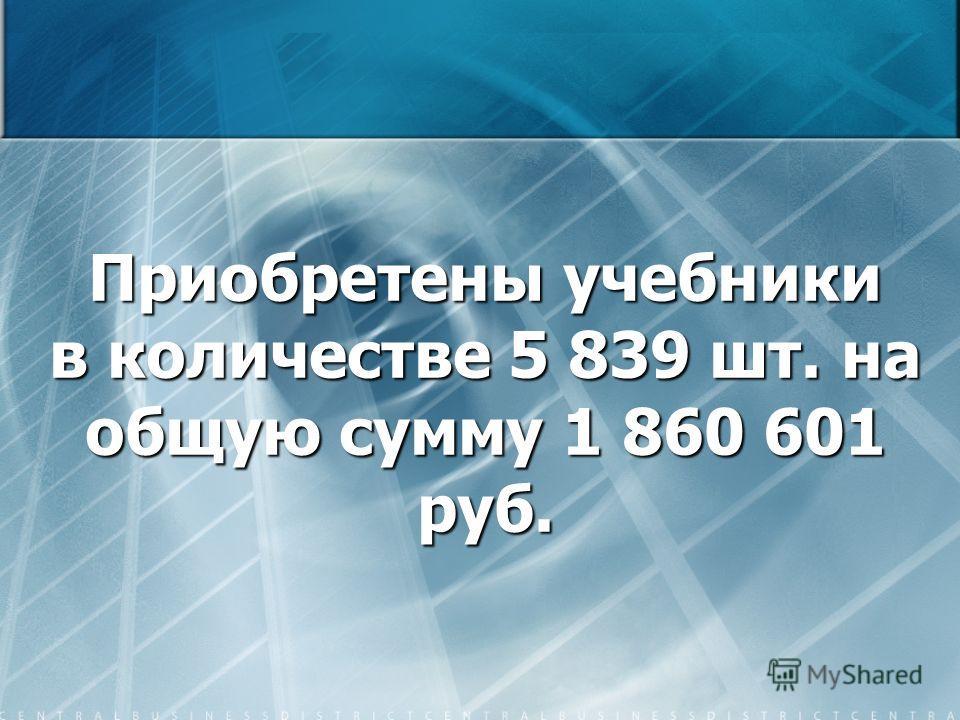 Приобретены учебники в количестве 5 839 шт. на общую сумму 1 860 601 руб.
