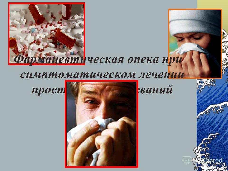Фармацевтическая опека при симптоматическом лечении простудных заболеваний