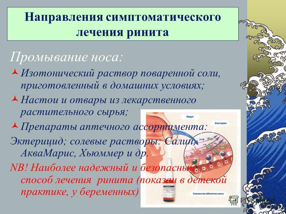 Изотонический раствор в домашних условиях