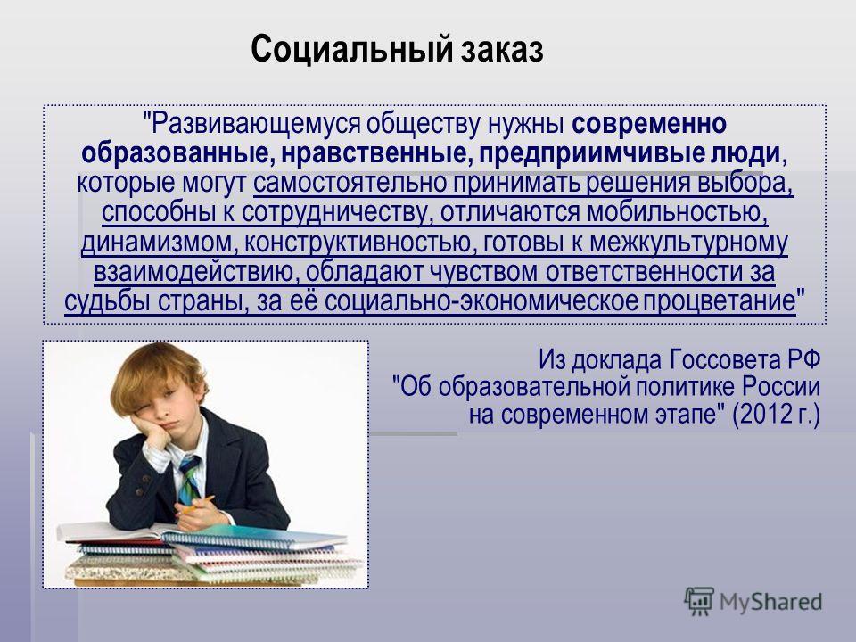 Социальный заказ Из доклада Госсовета РФ