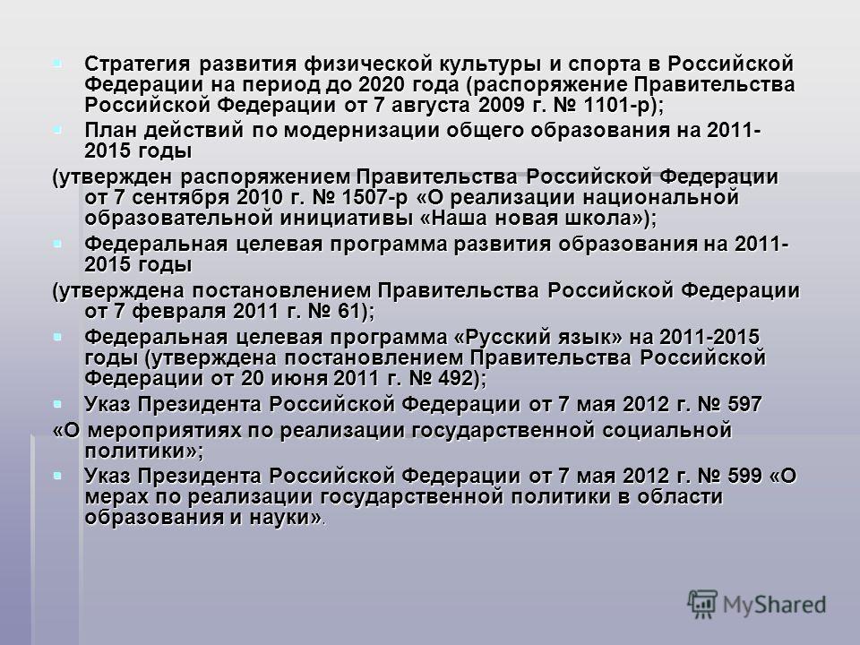 Стратегия развития физической культуры и спорта в Российской Федерации на период до 2020 года (распоряжение Правительства Российской Федерации от 7 августа 2009 г. 1101-р); Стратегия развития физической культуры и спорта в Российской Федерации на пер