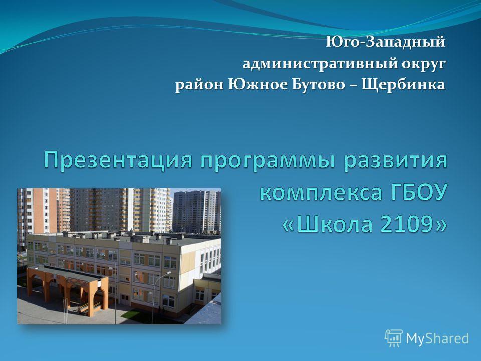 Юго-Западный Юго-Западный административный округ район Южное Бутово – Щербинка