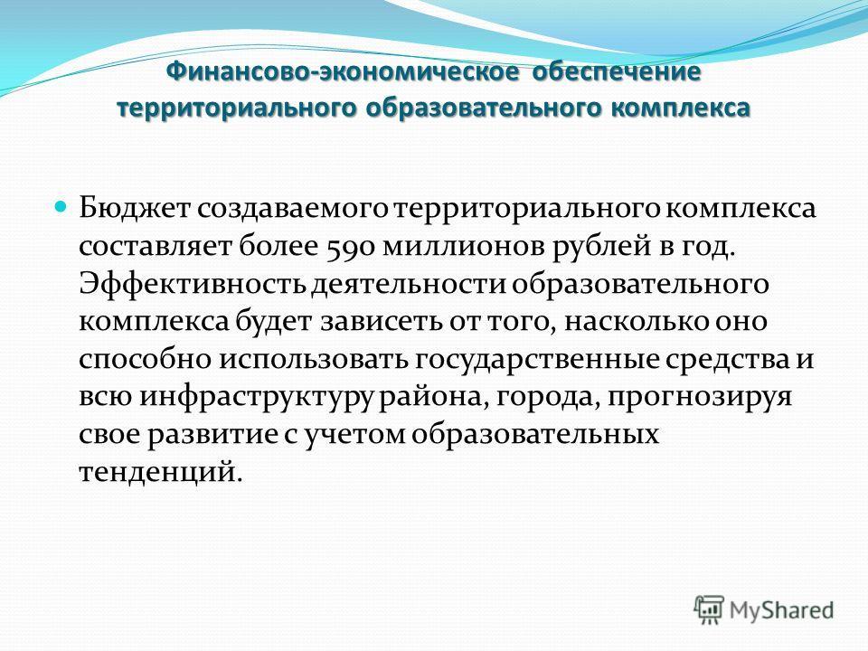 Бюджет создаваемого территориального комплекса составляет более 590 миллионов рублей в год. Эффективность деятельности образовательного комплекса будет зависеть от того, насколько оно способно использовать государственные средства и всю инфраструктур