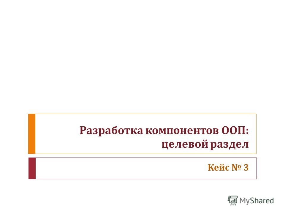 Разработка компонентов ООП : целевой раздел Кейс 3