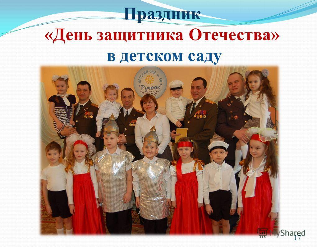 Праздник «День защитника Отечества» в детском саду 17