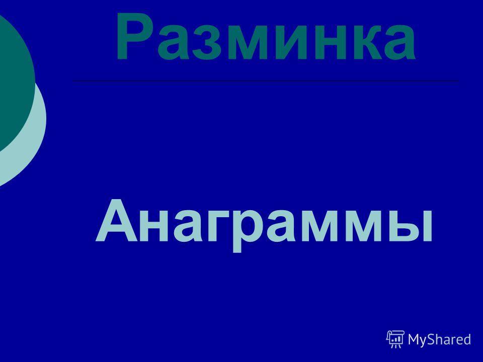 Разминка Анаграммы