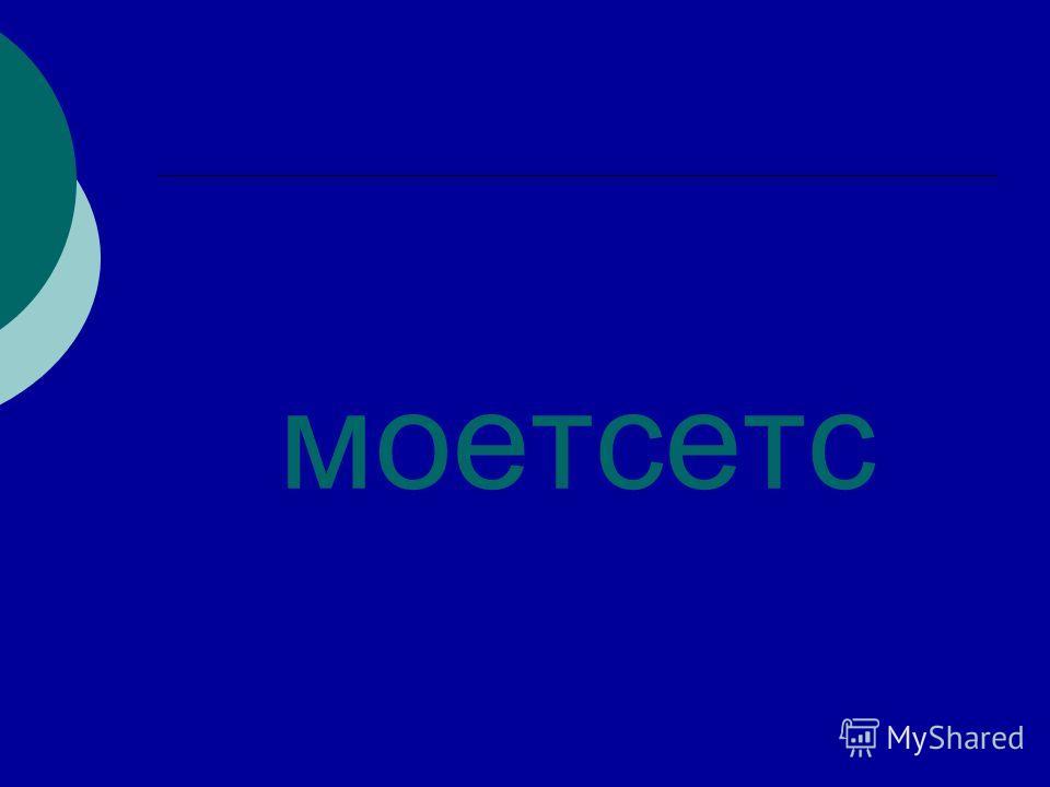 моетсетс