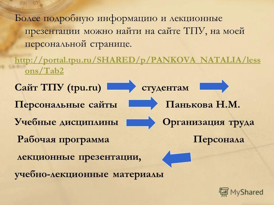 Более подробную информацию и лекционные презентации можно найти на сайте ТПУ, на моей персональной странице. http://portal.tpu.ru/SHARED/p/PANKOVA_NATALIA/less ons/Tab2 Сайт ТПУ (tpu.ru) студентам Персональные сайты Панькова Н.М. Учебные дисциплины О