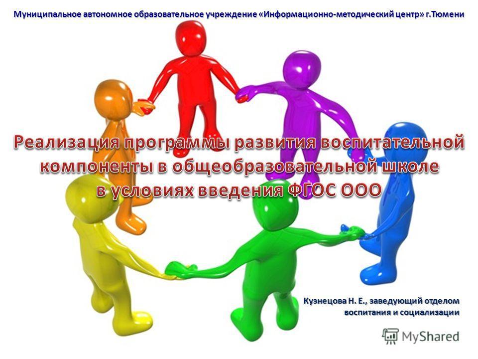 Кузнецова Н. Е., заведующий отделом воспитания и социализации воспитания и социализации Муниципальное автономное образовательное учреждение «Информационно-методический центр» г.Тюмени