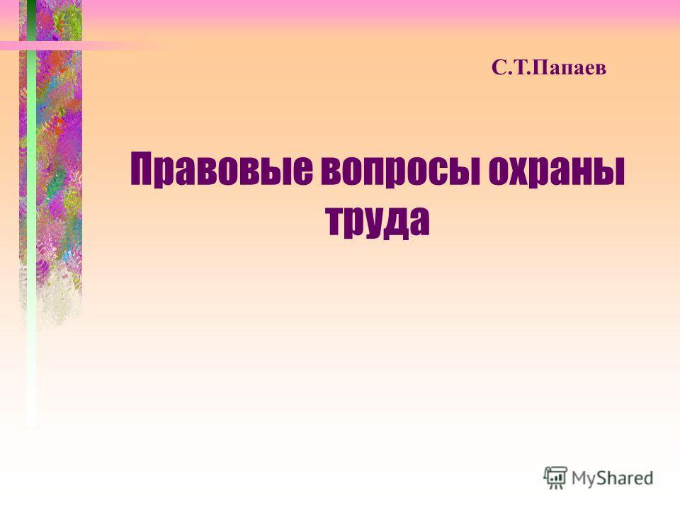 С.Т.Папаев Правовые вопросы охраны труда