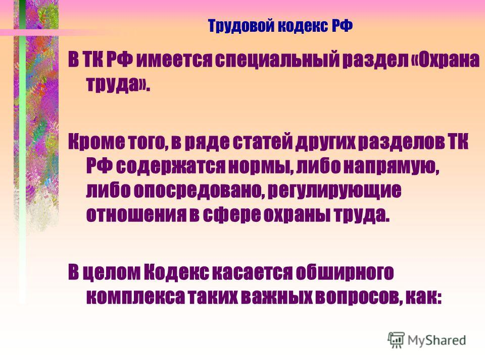 В ТК РФ имеется специальный раздел «Охрана труда». Кроме того, в ряде статей других разделов ТК РФ содержатся нормы, либо напрямую, либо опосредовано, регулирующие отношения в сфере охраны труда. В целом Кодекс касается обширного комплекса таких важн