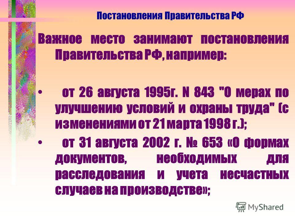 Важное место занимают постановления Правительства РФ, например: от 26 августа 1995 г. N 843
