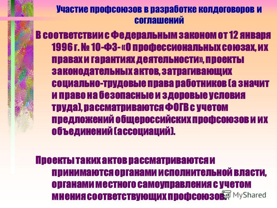 В соответствии с Федеральным законом от 12 января 1996 г. 10-ФЗ- «О профессиональных союзах, их правах и гарантиях деятельности», проекты законодательных актов, затрагивающих социально-трудовые права работников (а значит и право на безопасные и здоро