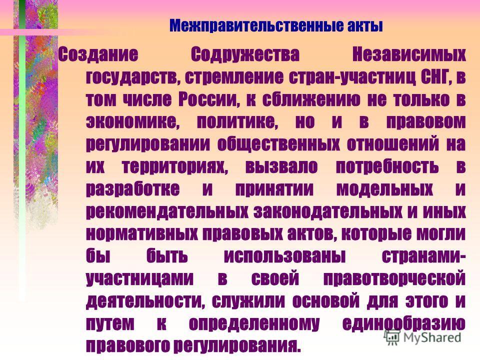 Создание Содружества Независимых государств, стремление стран-участниц СНГ, в том числе России, к сближению не только в экономике, политике, но и в правовом регулировании общественных отношений на их территориях, вызвало потребность в разработке и пр