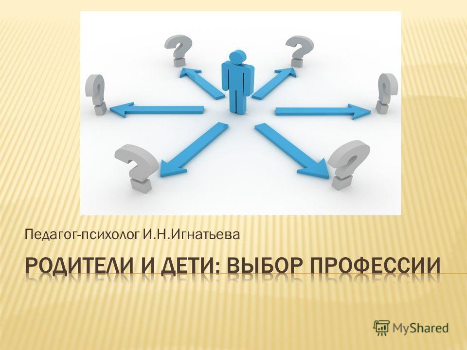 Педагог-психолог И.Н.Игнатьева