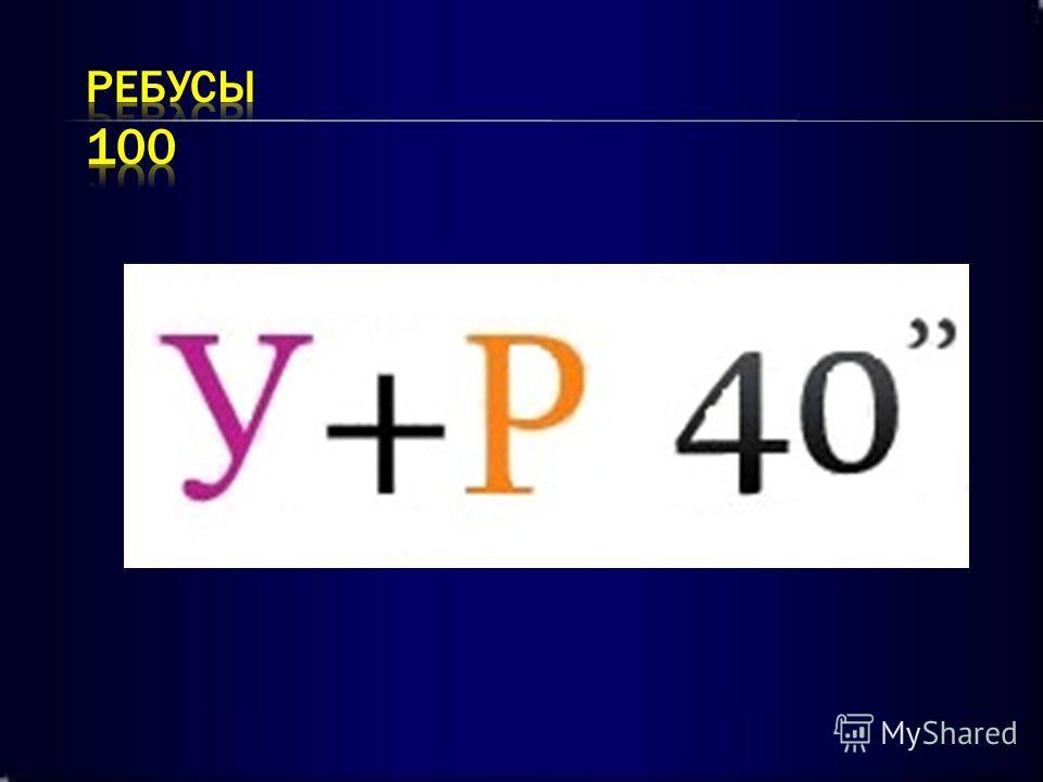 НАЗАД ВЫХОД 1) 60*80 = 4 800 символов на одной странице. 2) 4 800*800 = 3 840 000 символов в словаре. 3) 735 000 000:3 840 000 = 191 словарь. Ответ: 191 словарь.