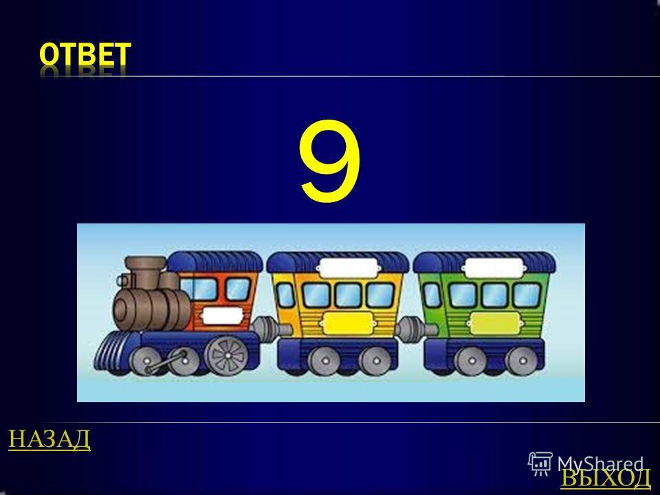 Средний вагон поезда – пятый. Сколько всего вагонов в составе поезда?