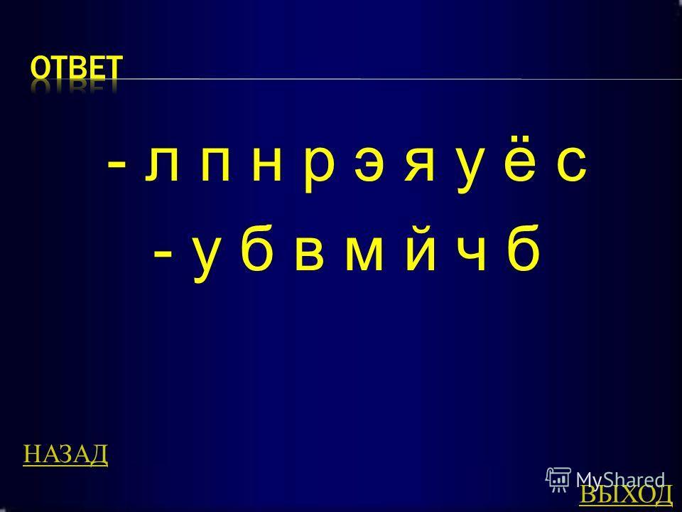 Закодировать текст используя код Цезаря (на 1 букву вперёд): - компьютер - таблица