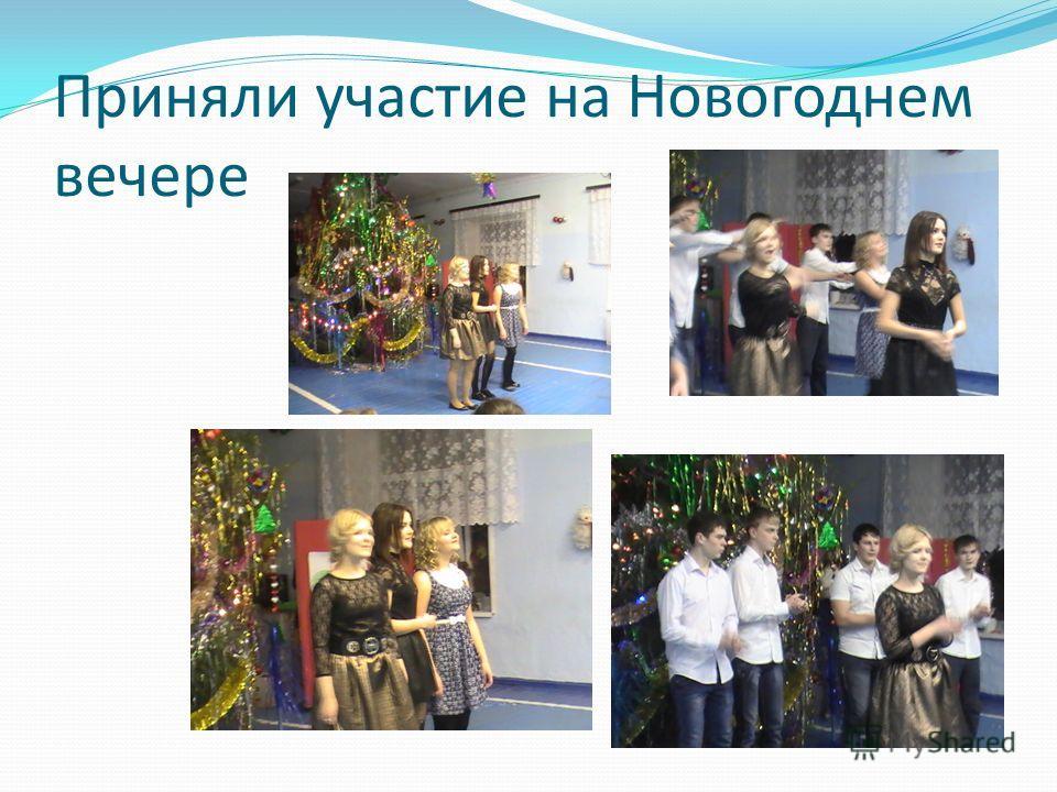 Приняли участие на Новогоднем вечере