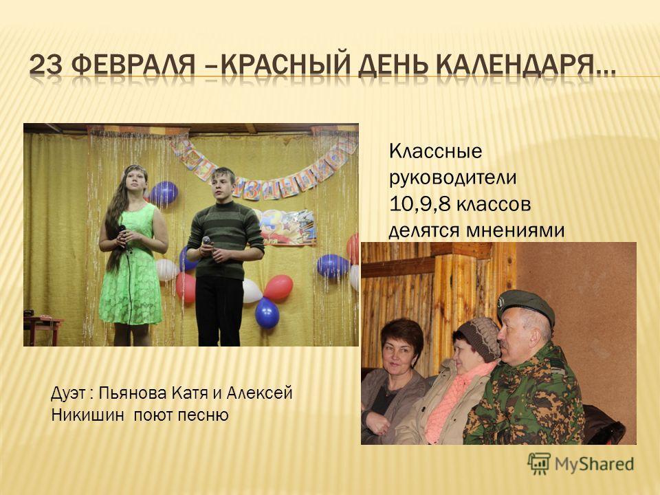 Дуэт : Пьянова Катя и Алексей Никишин поют песню Классные руководители 10,9,8 классов делятся мнениями