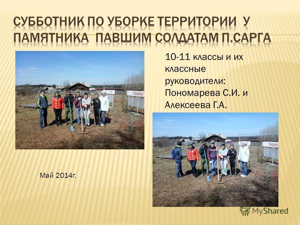 10-11 классы и их классные руководители: Пономарева С.И. и Алексеева Г.А. Май 2014 г.