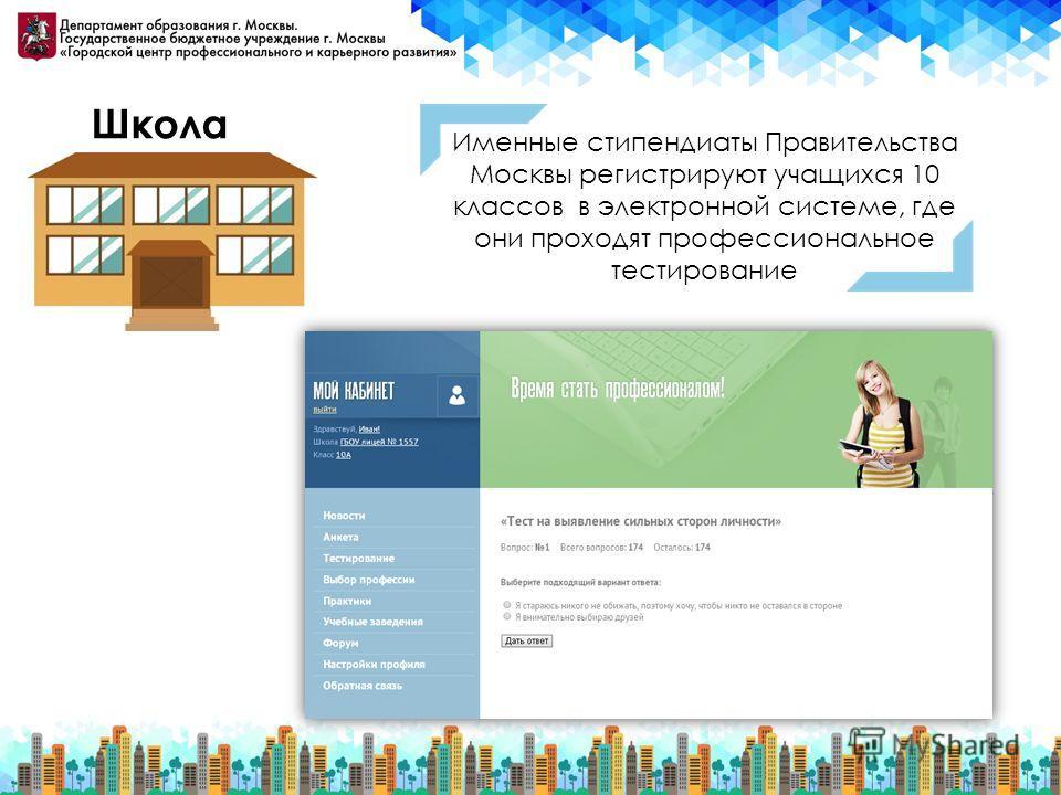 Школа Именные стипендиаты Правительства Москвы регистрируют учащихся 10 классов в электронной системе, где они проходят профессиональное тестирование