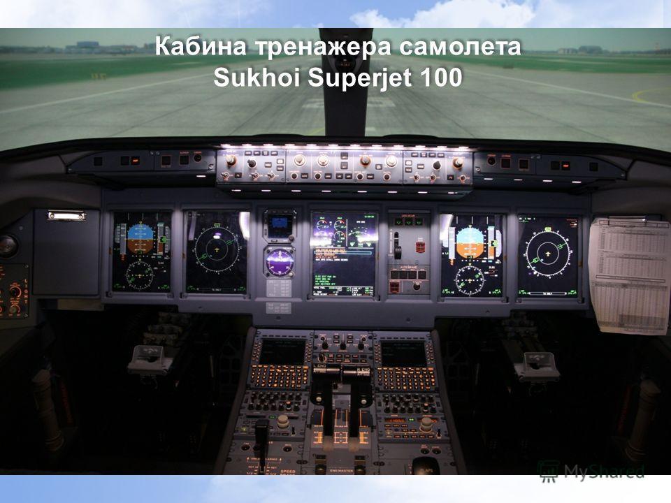Кабина тренажера самолета Sukhoi Superjet 100 Кабина тренажера самолета Sukhoi Superjet 100