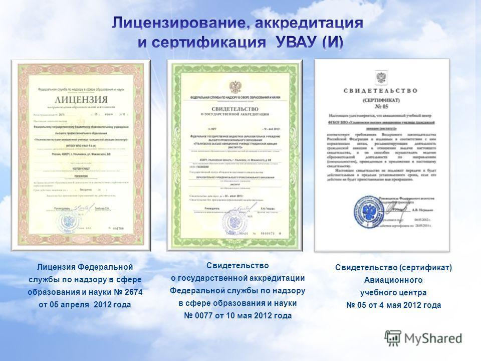 Лицензия Федеральной службы по надзору в сфере образования и науки 2674 от 05 апреля 2012 года Свидетельство (сертификат) Авиационного учебного центра 05 от 4 мая 2012 года Свидетельство о государственной аккредитации Федеральной службы по надзору в