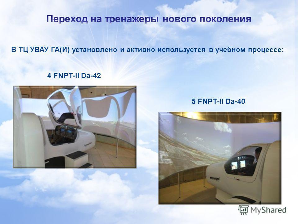 5 В ТЦ УВАУ ГА(И) установлено и активно используется в учебном процессе: 5 FNPT-II Da-40 4 FNPT-II Da-42
