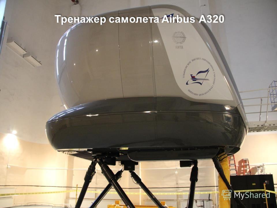 7 Тренажер самолета Airbus А320