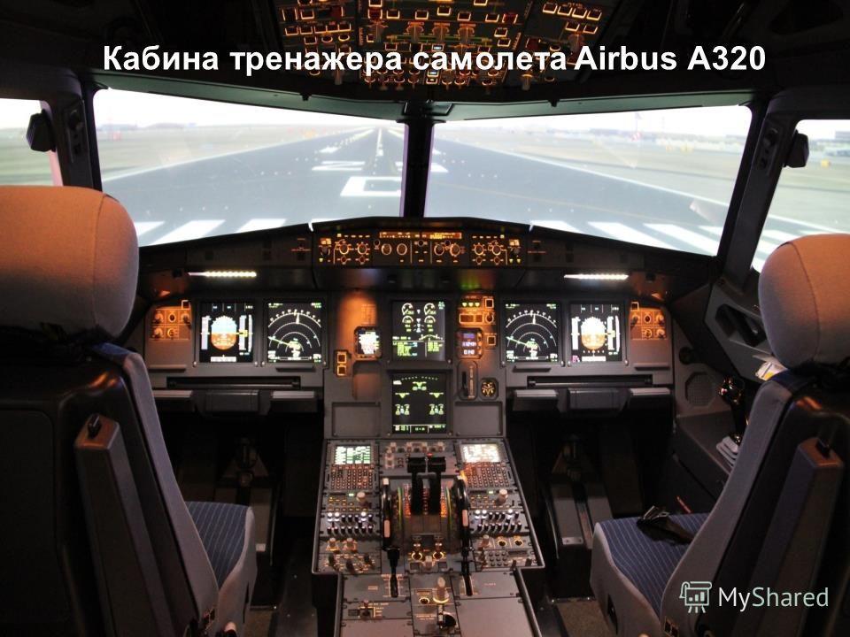 8 Кабина тренажера самолета Airbus А320