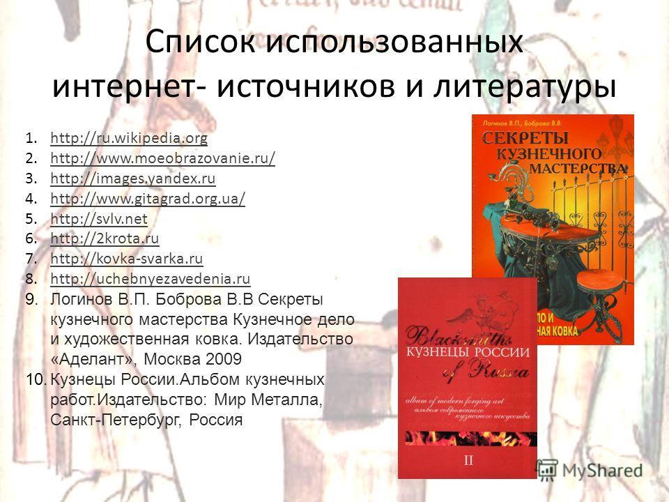Список использованных интернет- источников и литературы 1.http://ru.wikipedia.orghttp://ru.wikipedia.org 2.http://www.moeobrazovanie.ru/http://www.moeobrazovanie.ru/ 3.http://images.yandex.ruhttp://images.yandex.ru 4.http://www.gitagrad.org.ua/http:/