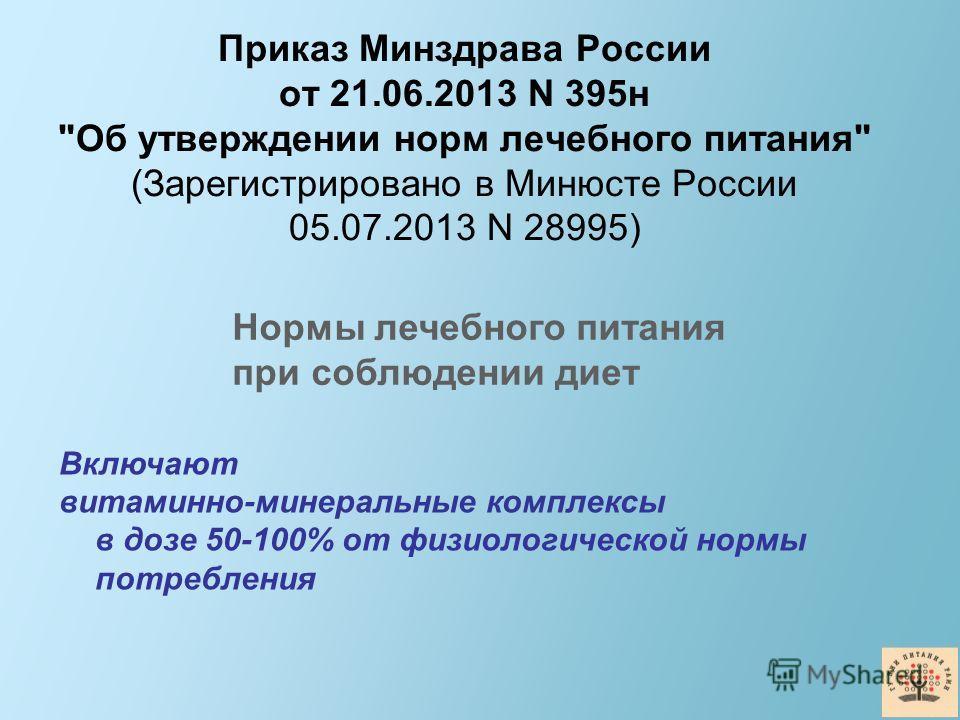 Приказ Минздрава России от 21.06.2013 N 395 н