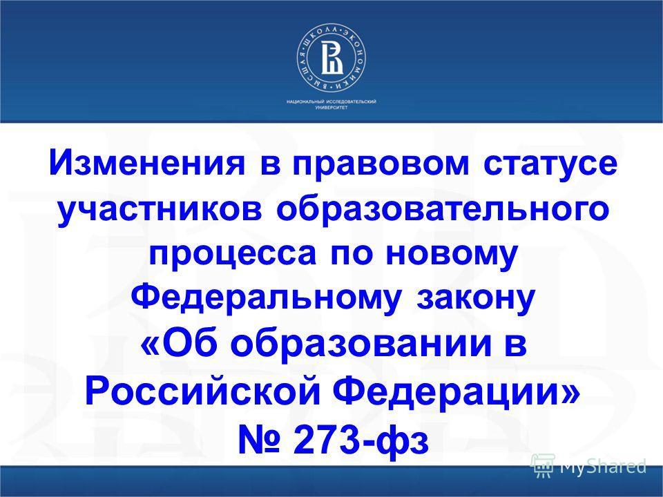 Изменения в правовом статусе участников образовательного процесса по новому Федеральному закону «Об образовании в Российской Федерации» 273-фз