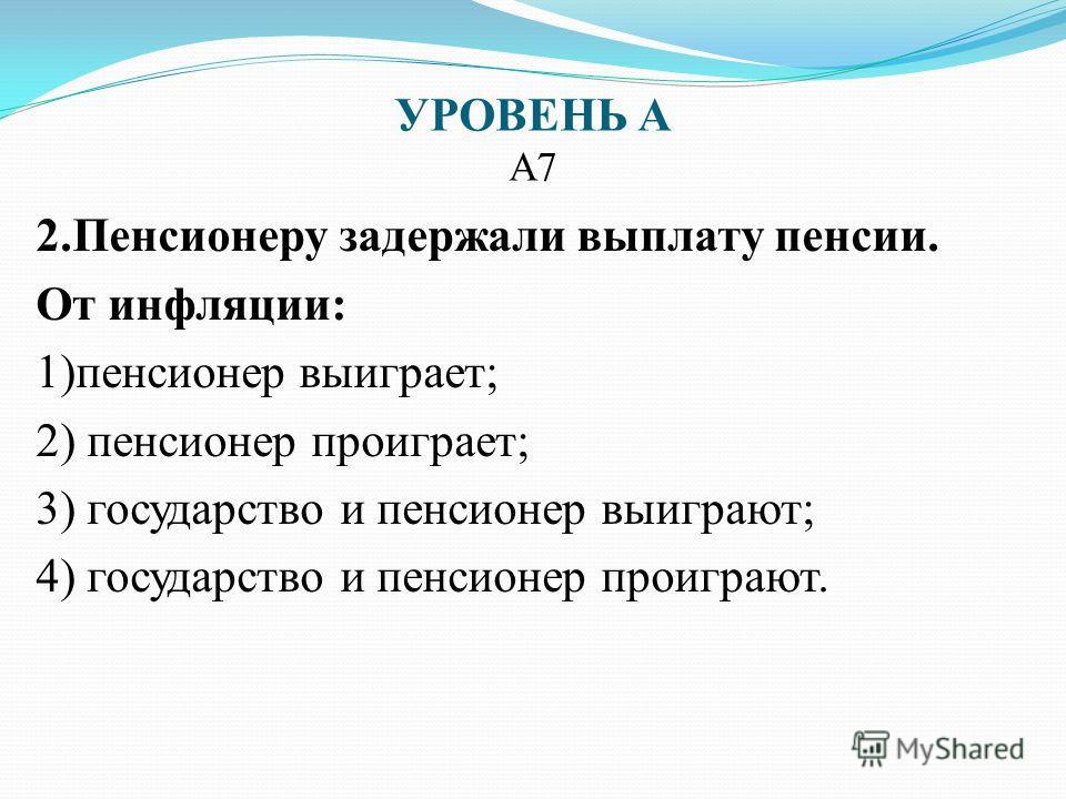 Каким пенсионерам будет выплата 5000 рублей в январе