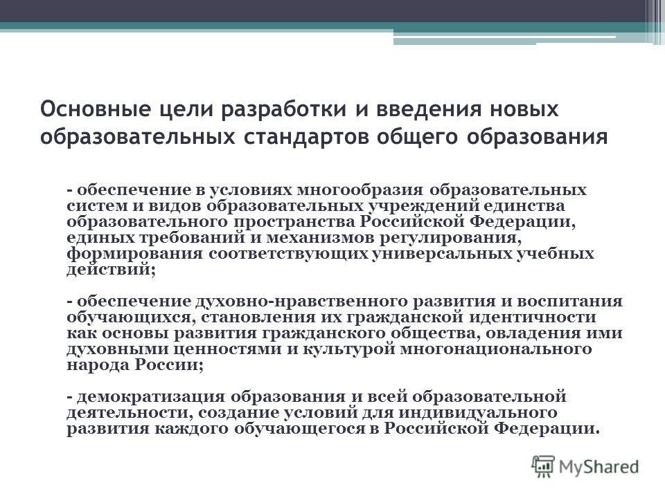 Основные цели разработки и введения новых образовательных стандартов общего образования - обеспечение в условиях многообразия образовательных систем и видов образовательных учреждений единства образовательного пространства Российской Федерации, едины