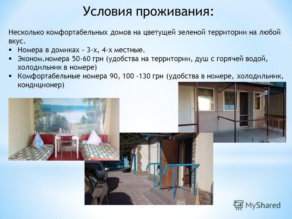 Условия проживания: Несколько комфортабельных домов на цветущей зеленой территории на любой вкус. Номера в домиках – 3-х, 4-х местные. Эконом.номера 50-60 грн (удобства на территории, душ с горячей водой, холодильник в номере) Комфортабельные номера