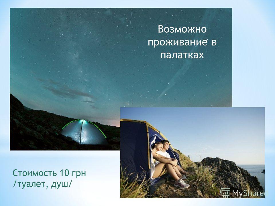 Возможно проживание в палатках Стоимость 10 грн /туалет, душ/