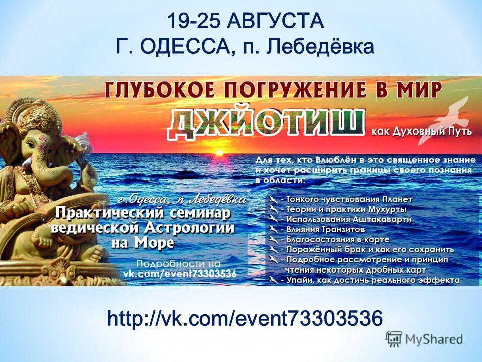 http://vk.com/event73303536 19-25 АВГУСТА Г. ОДЕССА, п. Лебедёвка
