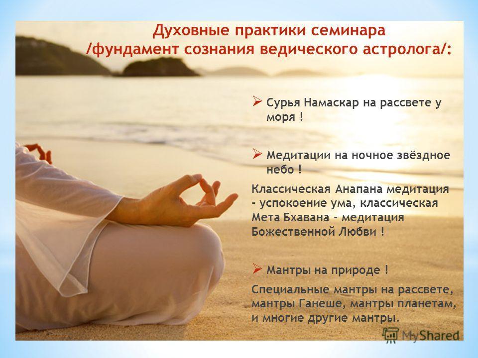 Сурья Намаскар на рассвете у моря ! Медитации на ночное звёздное небо ! Классическая Анапана медитация - успокоение ума, классическая Мета Бхавана - медитация Божественной Любви ! Мантры на природе ! Специальные мантры на рассвете, мантры Ганеше, ман