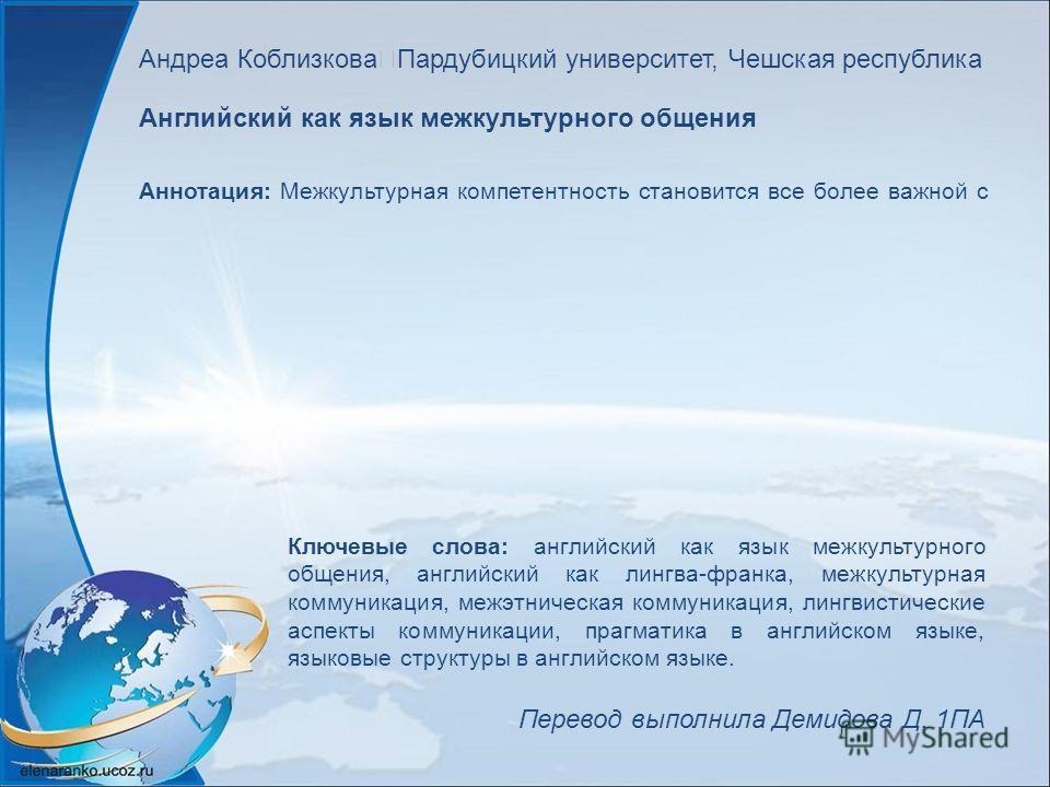 Андреа Коблизкова Пардубицкий университет, Чешская республика Английский как язык межкультурного общения Ключевые слова: английский как язык межкультурного общения, английский как лингва-франка, межкультурная коммуникация, межэтническая коммуникация,
